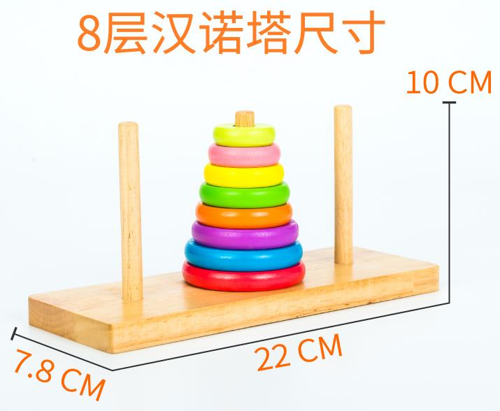 8 Level Tower of Hanoi (汉诺塔)