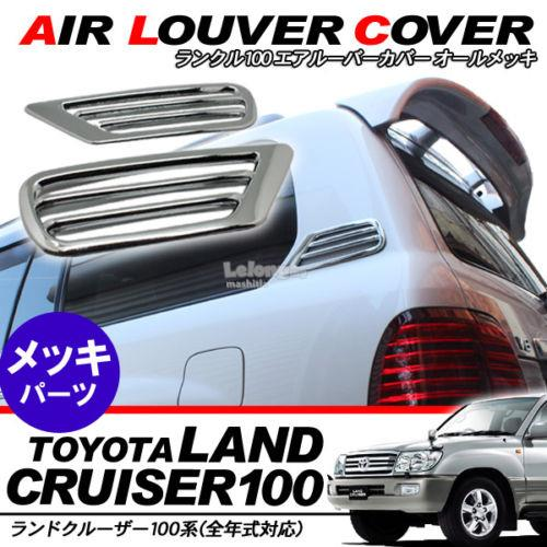 [8158] For Toyota Land Cruiser Fj100 Chrome Air Louver Side Vents Wind