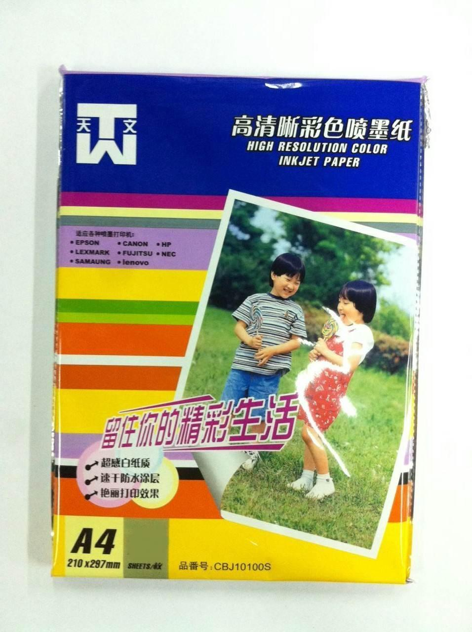 A4 130g Inkjet Photo Self-Adhesive (Sticker) Paper (50pcs)