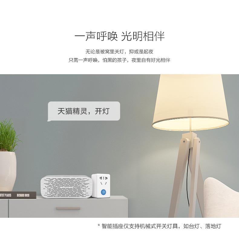 AI Bluetooth Speaker Tmall + Broadlink SP mini3 Smart socket