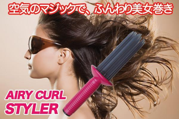 Airy Hair Curl Styler 11034