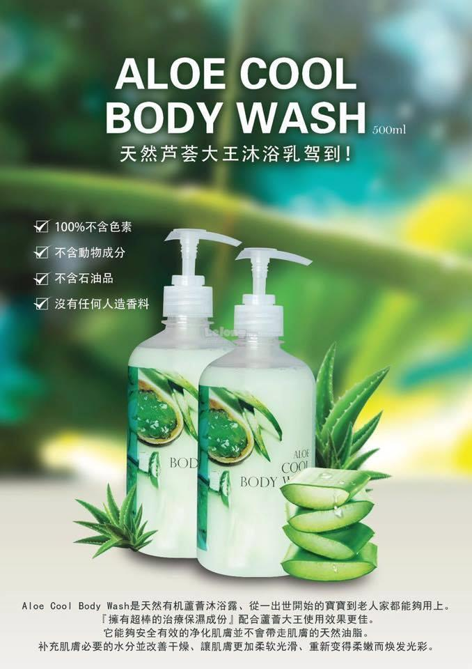 Aloe Cool Body Wash 天然蘆薈大王