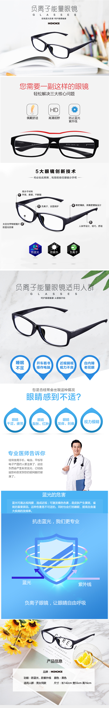 Anion Eye Wear Glasses (Black)