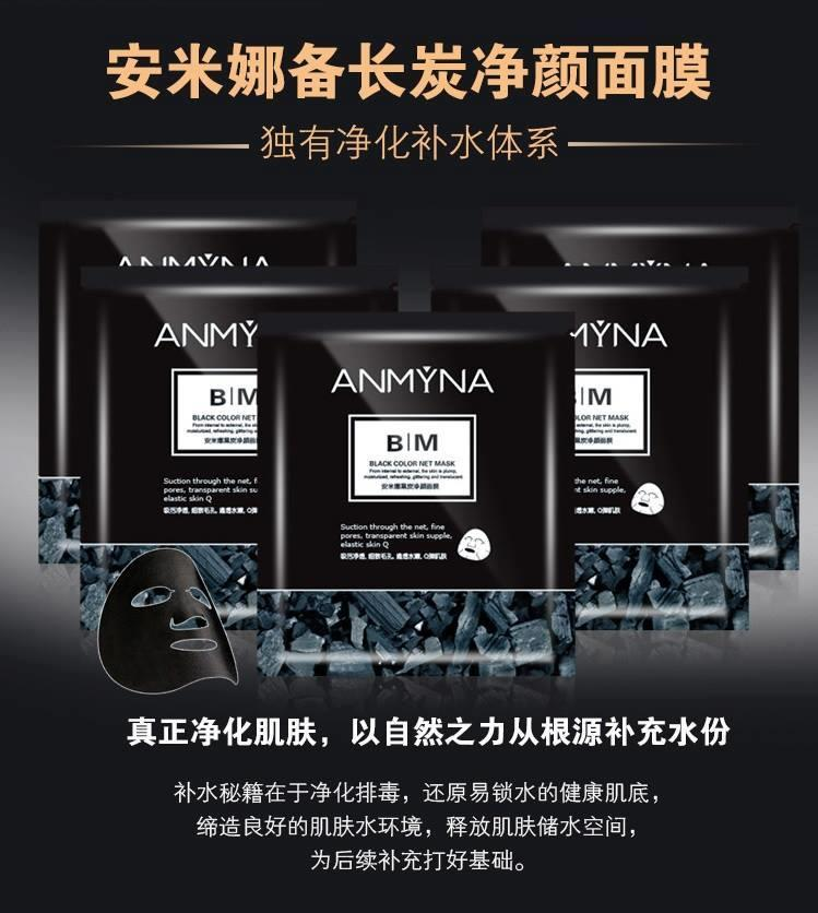 ANMYNA Black Charcoal Cleansing Mask 安米娜黑&..