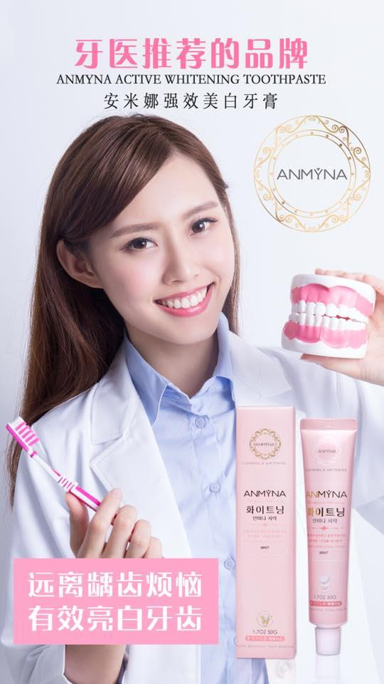 ANMYNA Formula Mint Toothpaste Whitening 安米娜&#388..