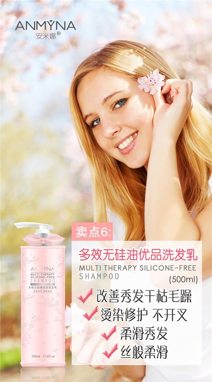 ANMYNA Multi Therapy Silicone-Free Shampoo 安米娜&#2..