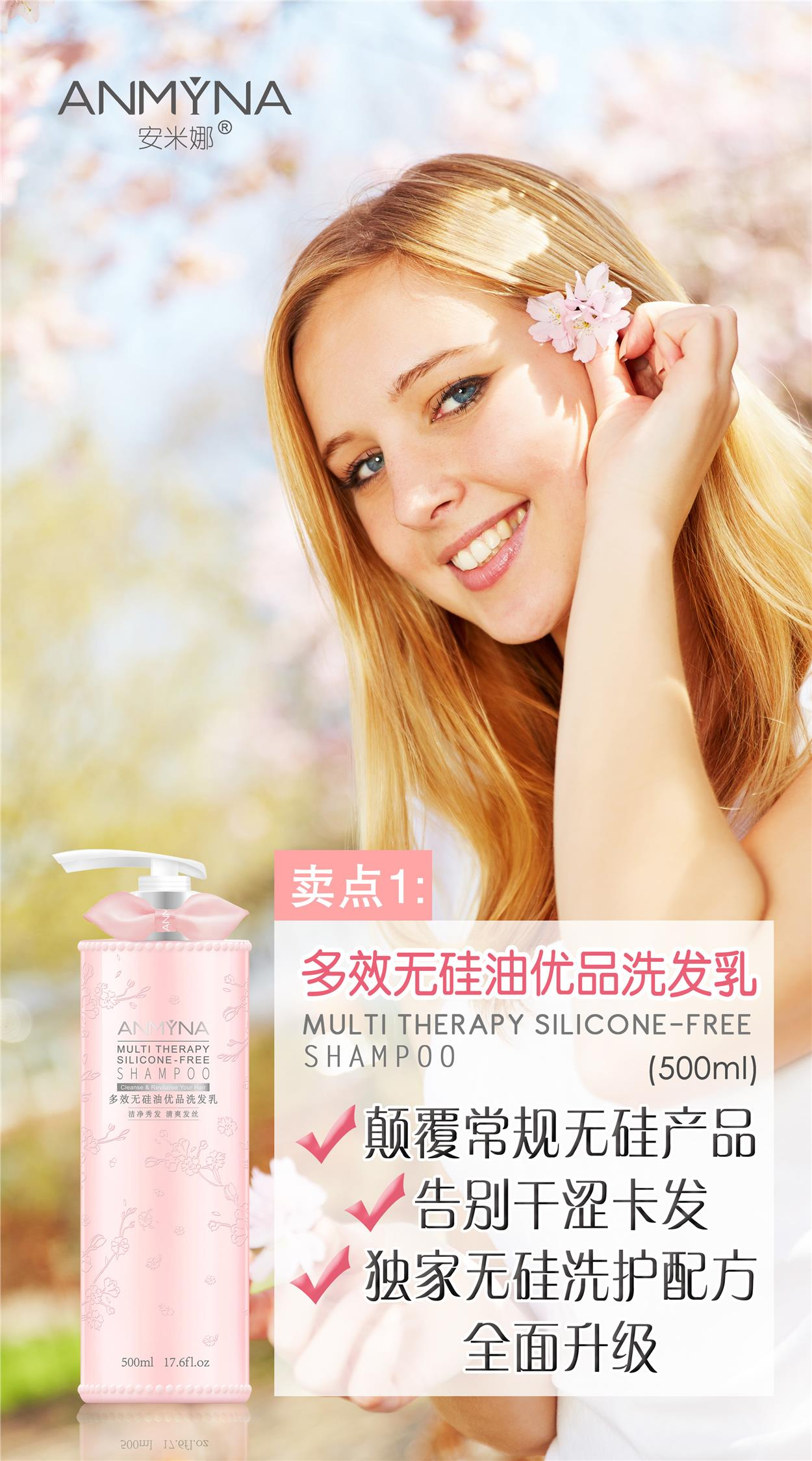 ANMYNA Multi Therapy Silicone-Free Shampoo + Hair Essence 安..