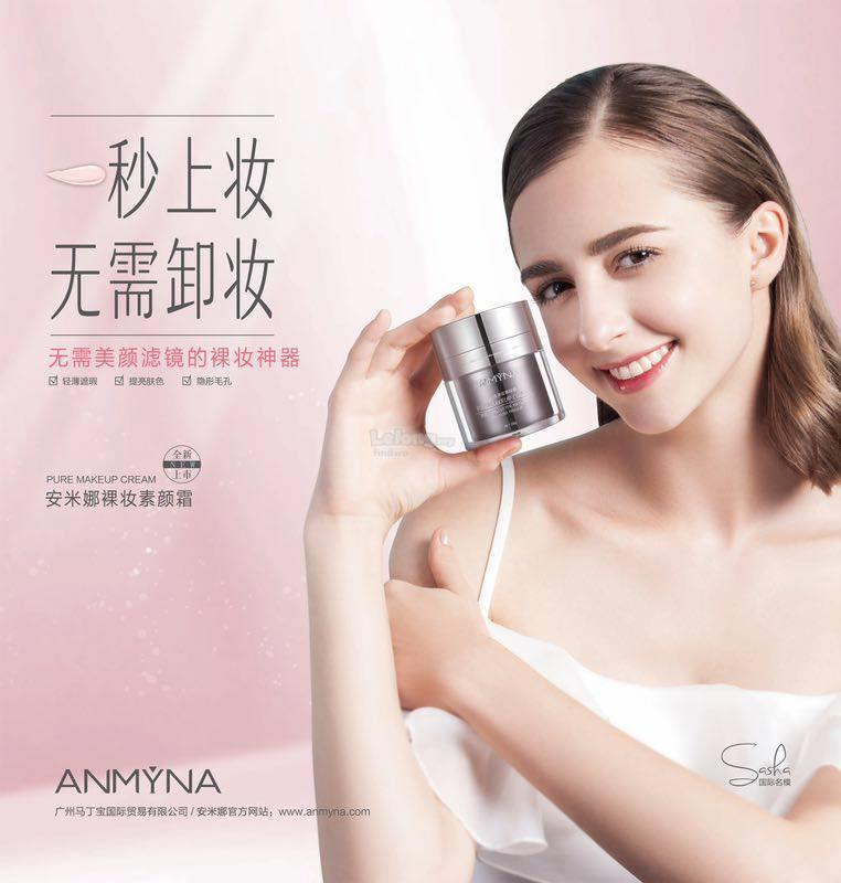 Anmyna Pure Makeup Cream  安米娜 素颜&#3..
