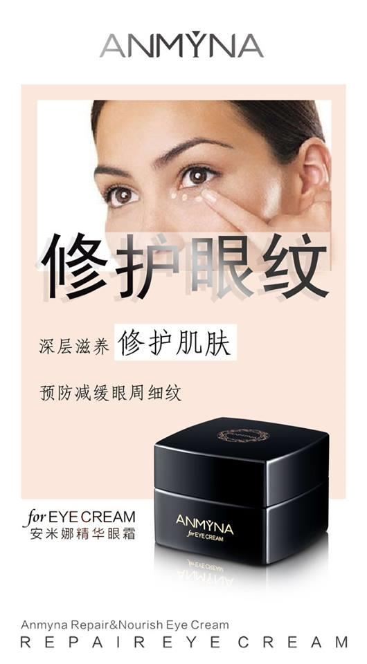 ANMYNA Repair & Nourish Eye Cream 安米娜精&#21..