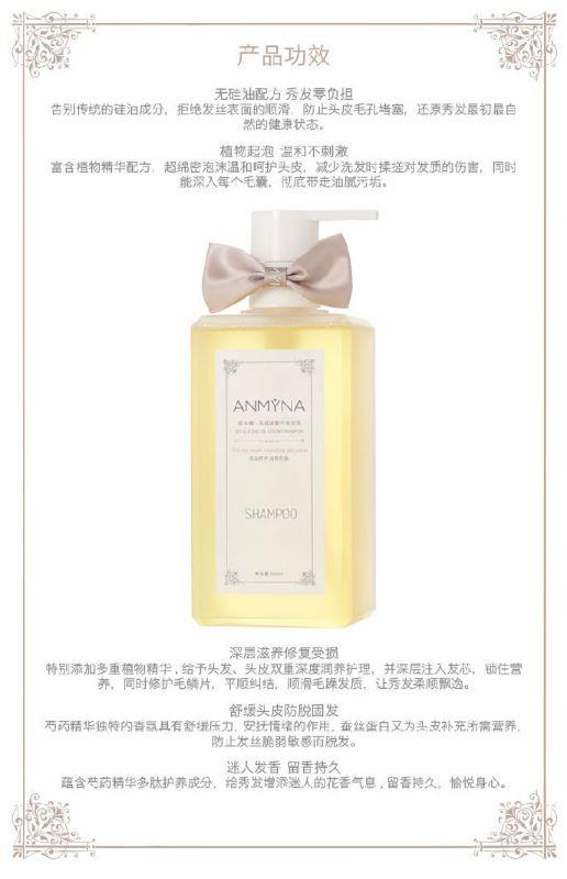 ANMYNA Non Silicone Oil Luxury Shampoo 安米娜&#26080..