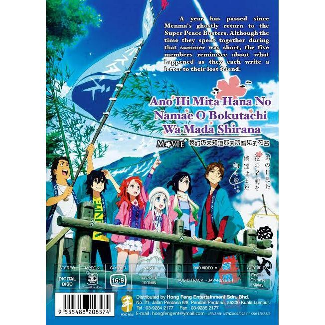 Ano Hi Mita Hana no Namae O Bokutachi Wa Mada Shirana Movie Anime DVD
