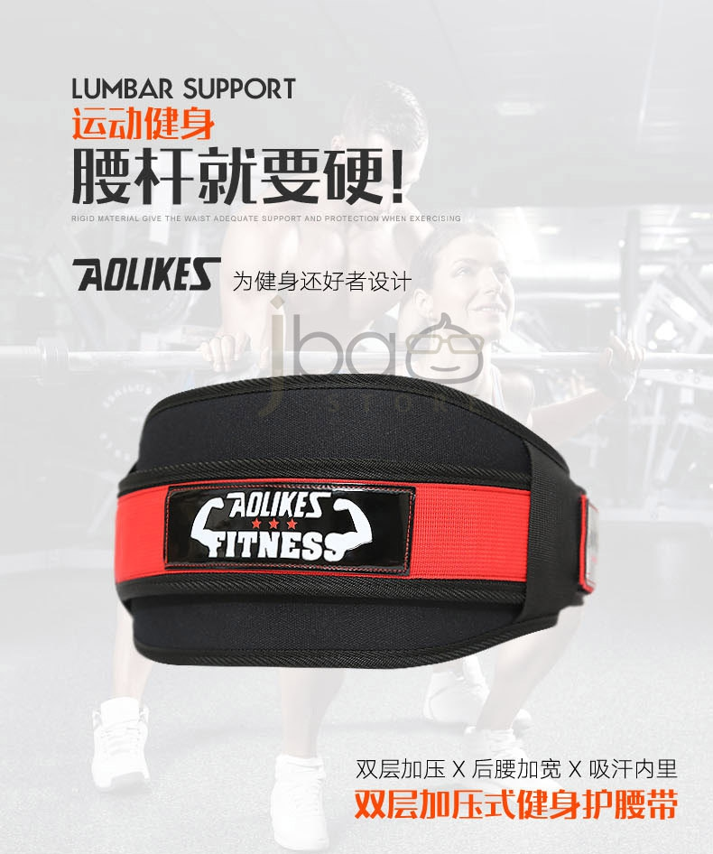 Aolikes Double Layers Waist Support Brace Sport Gym Weight Lifting Belt Protec