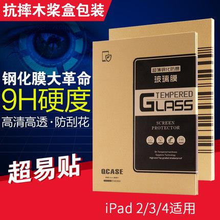 Apple iPad 2/3/4 tempered glass screen protector HD film protection