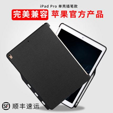 Apple iPad 2018/pro 9.7/12.9inch protection case casing for keyboard