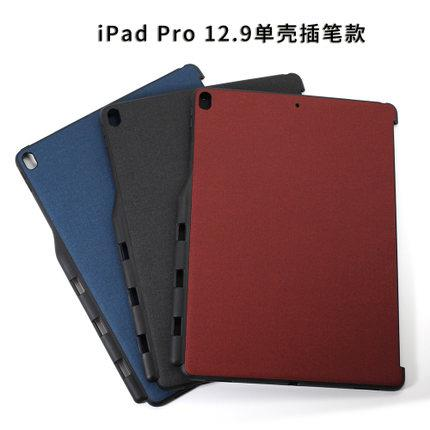 Apple iPad 2018/pro 9.7/12.9inch protection casing cover pen slot