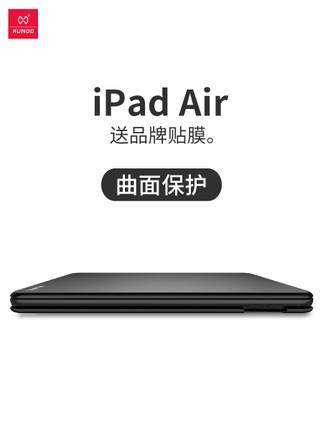 Apple iPad Air 1/2 protection case casing cover silicon anti drop