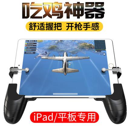 Apple iPad tablet joystick PUBG handle game button universal