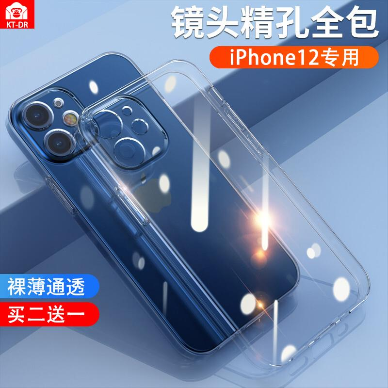 Apple iPhone 12/Pro/Max/Mini transparent silicon phone protection case