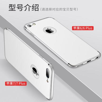 Apple iPhone 6/6s/6s+/6+/7/7+ white frosted protective case cover