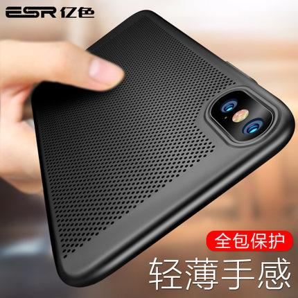 Apple iPhone X frosted phone protection case casing cover anti drop