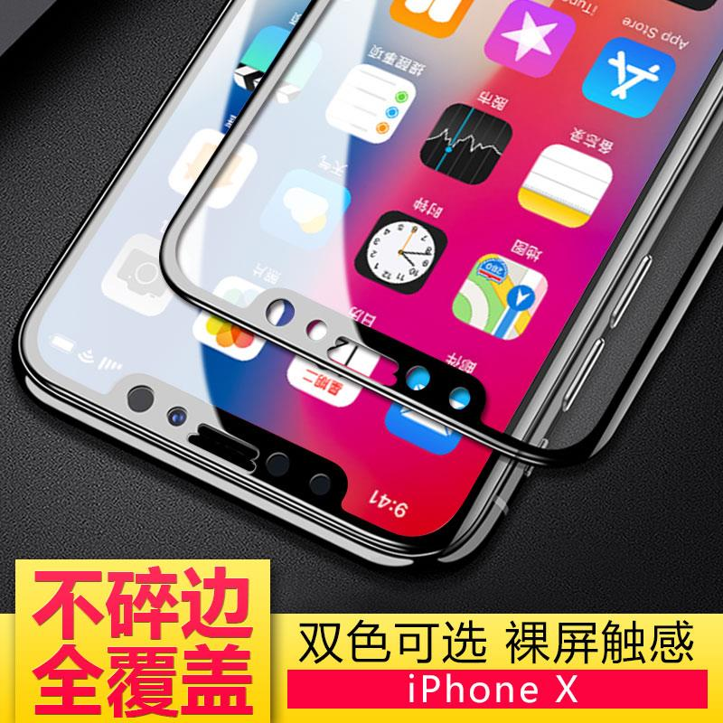 Apple iPhone X full screen 3D film protection screen protector HD
