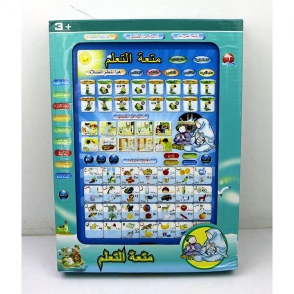 ARABIC ISLAMIC LEARNING TAB