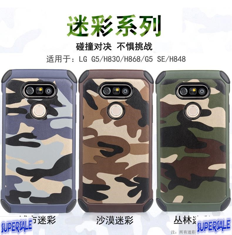 Armor Camouflage Casing Case Cover for LG G5