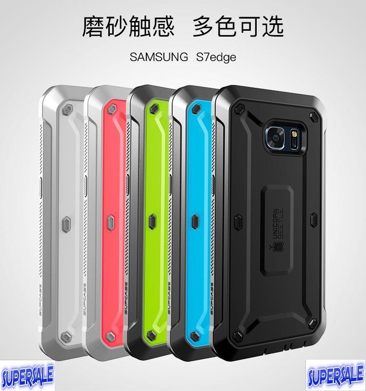 Armor Drop Proof Casing Case Cover for Samsung S7 / S7 Edge