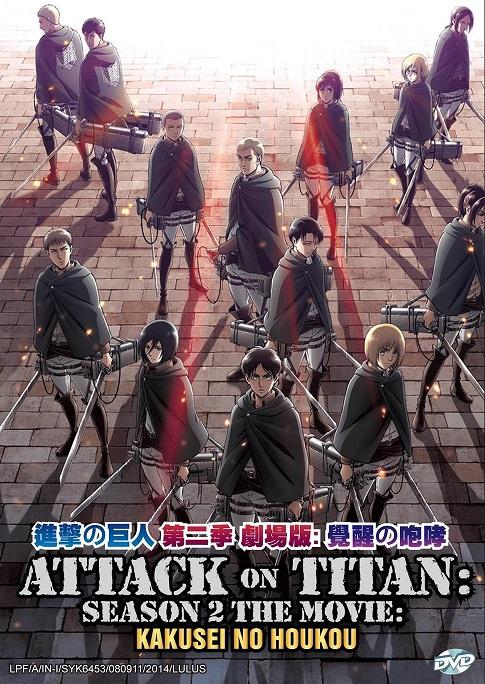 Attack On Titan Season 2 The Movie Kakusei No Houkou 進 撃
