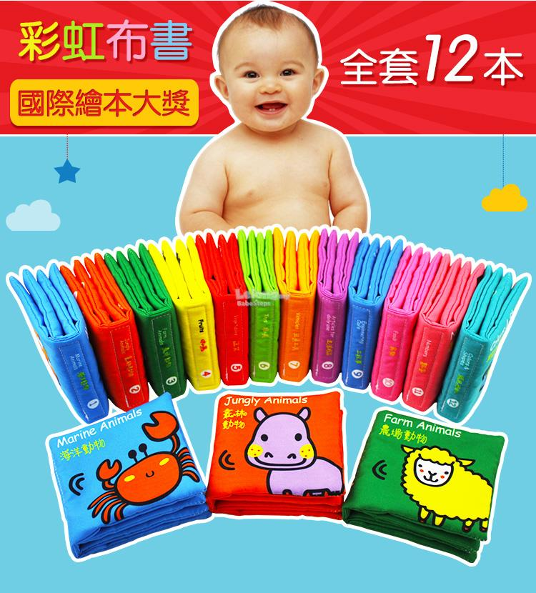 [BabeSteps] 12 Cloth Book Set Baby Infant 0-3 Early Education