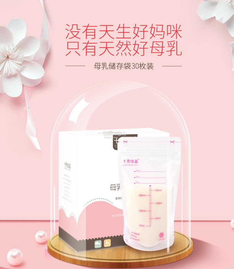 [BabeSteps] Breast Milk Storage Bag 200ml 10pcs