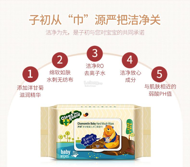 [BabeSteps] Chamomile Baby Hand and Mouth Wipes 8*80pc
