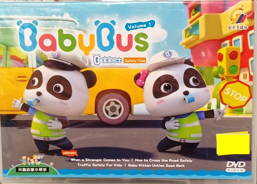 Baby Bus Vol.1 宝 宝 & (end 4/12/2021 12:00 AM)