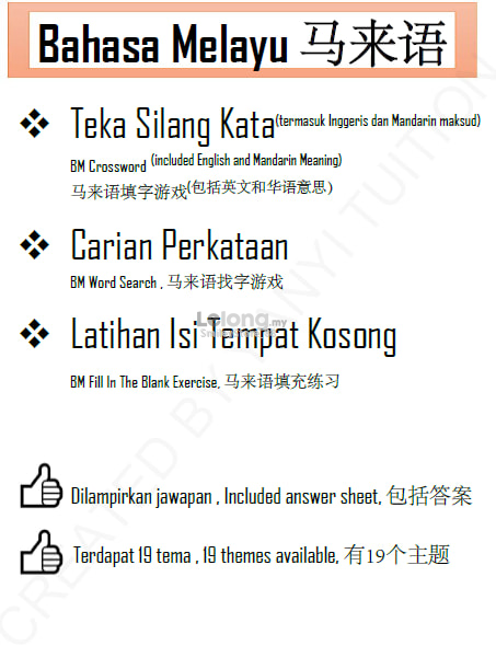 Bahasa Melayu Crossword + words search (hardcopy)