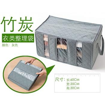 Bamboo Charcoal Storage Box with Cover 65L