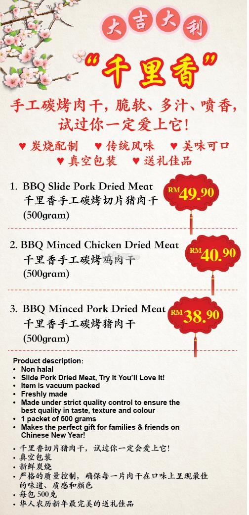 BBQ Slide Pork Dried Meat千里香肉干片
