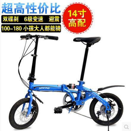 Bike Bicycle 14 Inches Folding End 1 6 2016 11 28 Pm