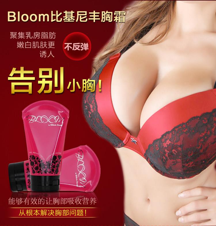 BIKINII BOOMZ BREAST CREAM 120g (Firm Up and Cup Size) (156523)