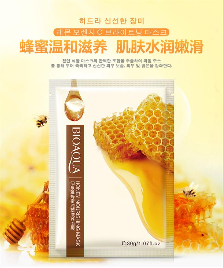 BIOAQUA~Honey Gentle Moisturizing Mask 30g