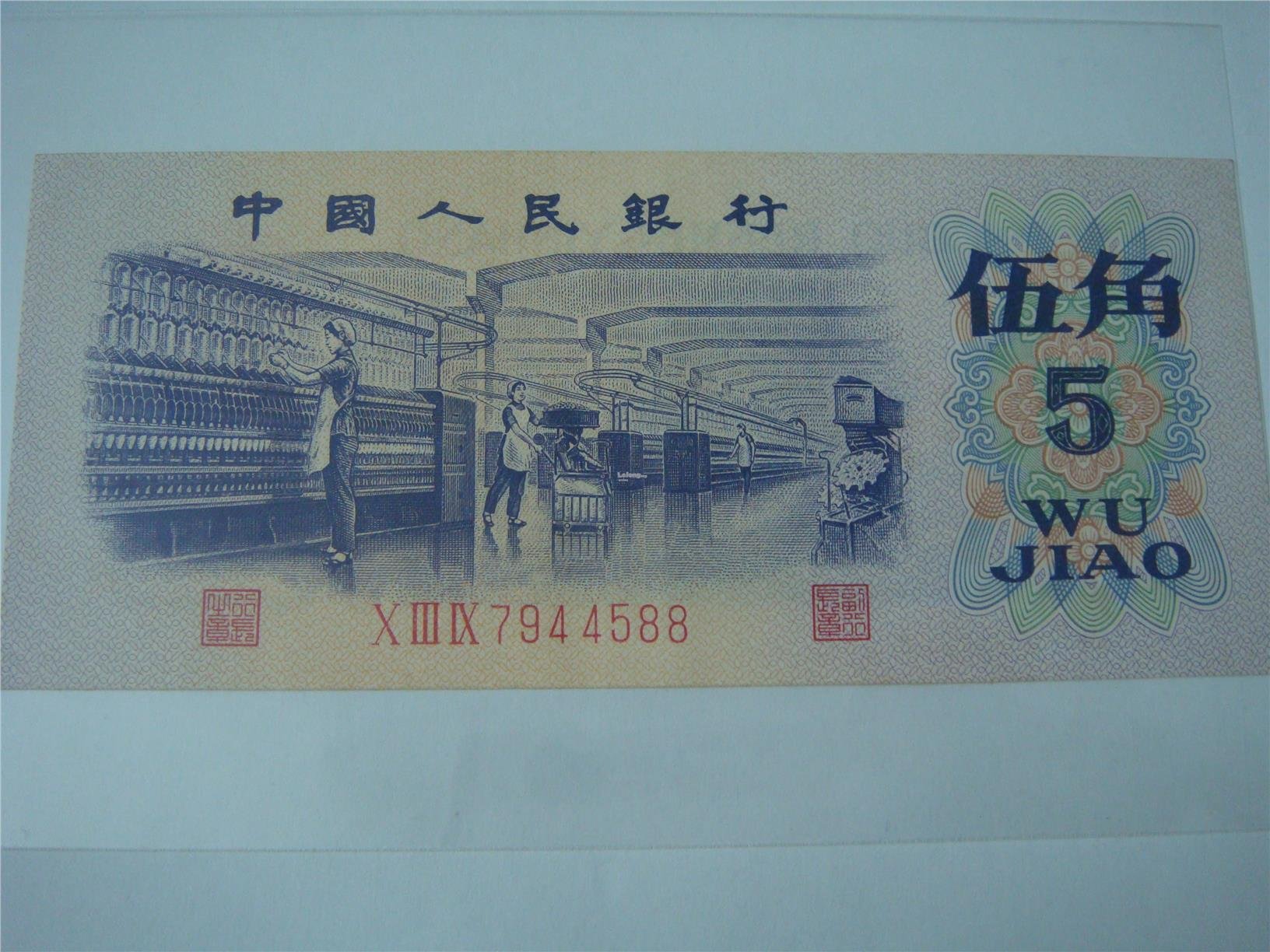 (BN 0129) 1972 China 5 Jiao,Lithographed,w/stars watermark