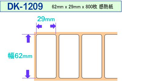 Brother DK-1209 300 Labels Without Cartridge