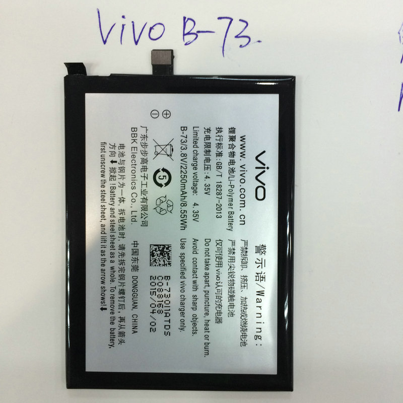 BSS Vivo X5 B-73 Battery Replacement 2250 mAh