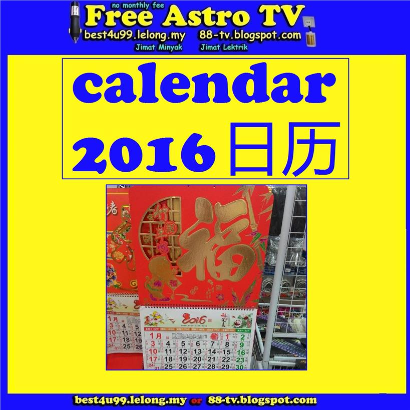 Budget Kalendar 2016 wall calendar new year Monkey cny 日&#21382..