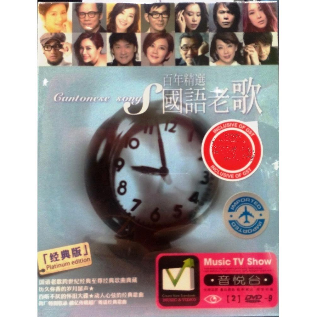 Cantonese Songs Greatest Hits Karao (end 4/10/2021 12:00 AM)