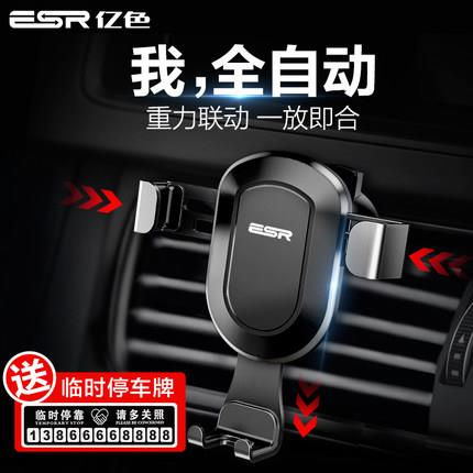 Car phone holder multifunction universal navigation GPS support