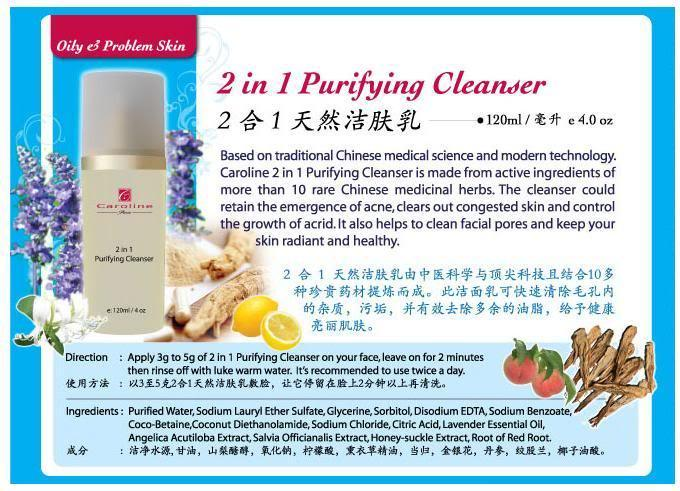 Caroline Paris 2 in 1 Purifying Cleanser