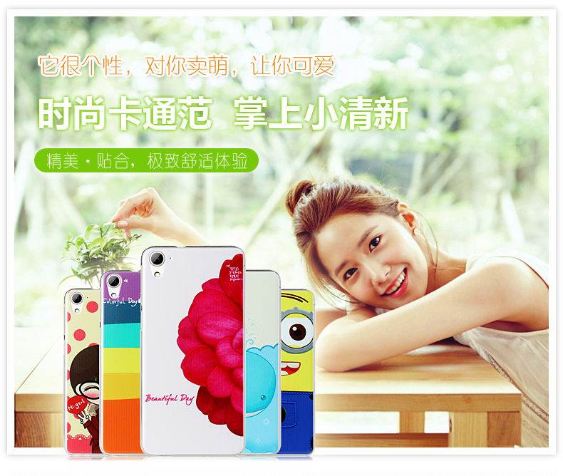 Cartoon Design HTC Desire 826 Hard Back Case Cover + Screen Protector
