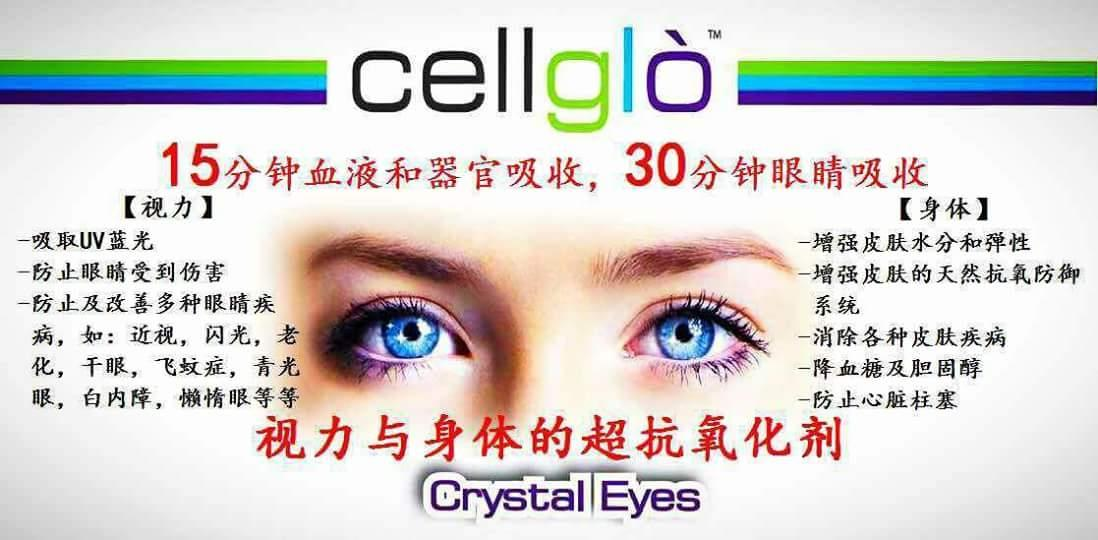 Cellglo Crystal Eye 水晶眼睛