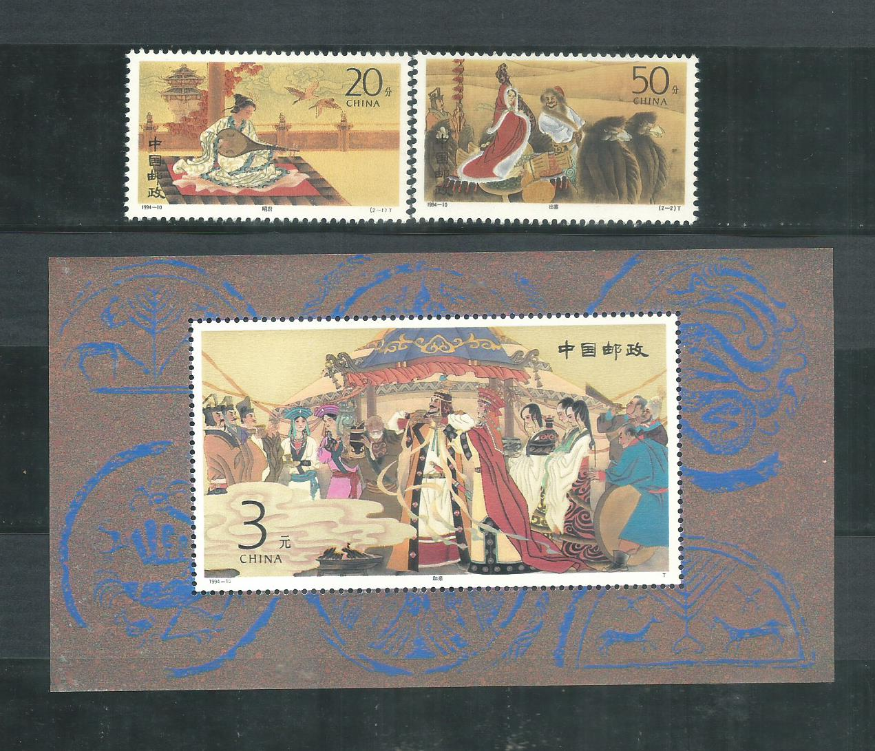 CH1994-10SM CHINA 1994 ZHAOJUN'S MARRIAGE TO XIONGNU 2V + MS