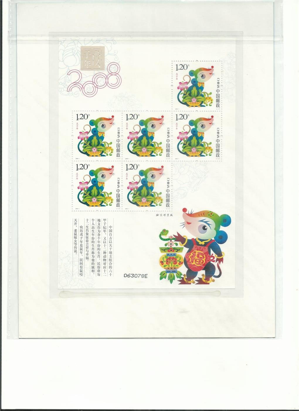 CH2008-1S CHINA 2008 YEAR OF THE RAT MINI SHEETLET